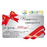 t_160_160_16777215_00_images_sertifikati_avante_podar_sert.jpg